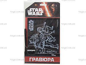 Гравюра серии Звездные Войны «Зеб, Эзра и третий воин», серебро, 7009-63