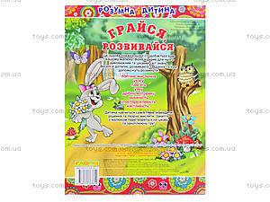 Детская книга «Играйся, розвивайся», 3614, фото