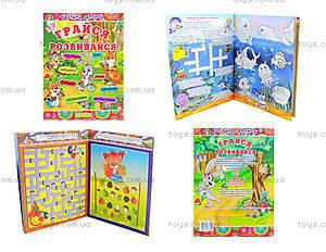 Детская книга «Играйся, розвивайся», 3614