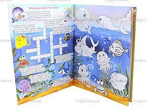 Детская книга «Играйся, розвивайся», 3614, отзывы