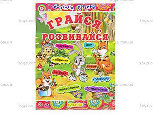 Детская книга «Играйся, розвивайся», 3614, цена