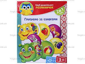 Дидактическая игра «Группируем по признакам», VT1306-02, цена