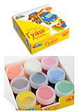 """Детский набор гуаши ТМ """"Гамма"""" 9 цветов, по 10 мл, 221032, интернет магазин22 игрушки Украина"""