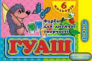 Гуашь для детского творчества, 6 цветов, ФГ-206, фото