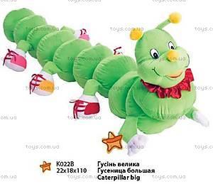 Гусеница большая, К022В