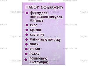 Набор для детей «Магниты из гипса», 4025, купить