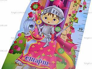 Игра-бродилка «Крепость дракона», VT2201-03, фото