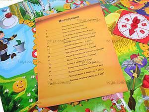 Игра-бродилка «В гостях у сказки», B4-6, цена
