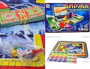 Игра экономическая «Биржа», в0403