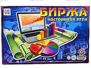 Игра экономическая «Биржа», в0403, игрушки