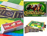 Игра экономическая «Тотализатор», в0410