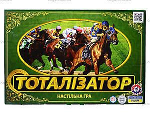 Игра экономическая «Тотализатор», в0410, отзывы