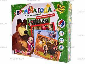 Игра на магнитах с Машей «Времена года», VT3304-12, цена