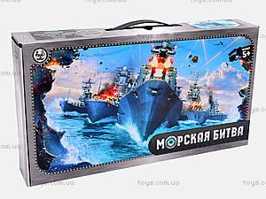 Игра настольная «Морская битва», MБ, детские игрушки