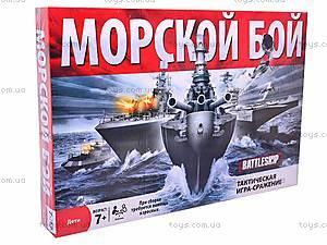 Игра настольная «Морской Бой» для детей, 6142, цена