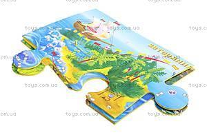 Игра-пазл «Приключения динозавриков», ИHX-001...004, отзывы