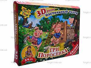Игра-пазл «Три поросенка», VT1205-02, купить