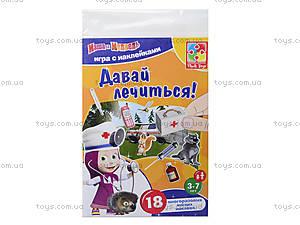 Игра с мягкими наклейками «Маша и Медведь», VT4206-1920, toys.com.ua