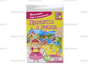 Игра с мягкими наклейками «Принцесса и рыцарь», VT4206-17, цена