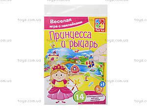 Игра с мягкими наклейками «Принцесса и рыцарь», VT4206-17, toys