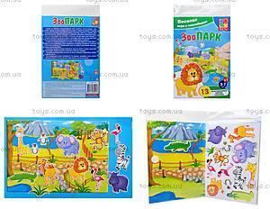 Игра с мягкими наклейками «Зоопарк», VT4206-18, отзывы