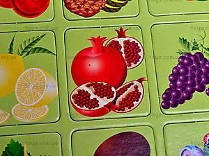 Игра-запоминалка «Овощи и фрукты», , купить