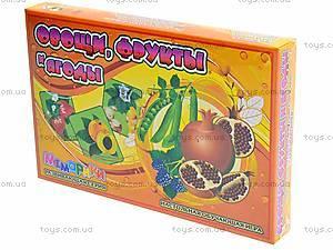 Игра-запоминалка «Овощи и фрукты», , отзывы
