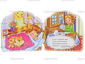Книга для детей «Самые родные», украинский, Талант, купить