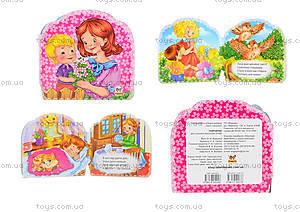 Книга для детей «Самые родные», украинский, Талант
