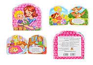Книга для детей «Самые родные», украинский, Талант, отзывы