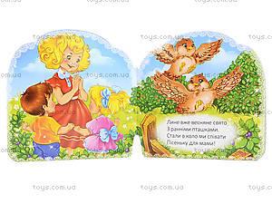 Книга для детей «Самые родные», украинский, Талант, цена
