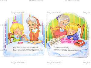 Книжка для детей «Бабушка», Талант, купить