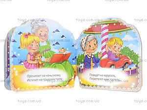 Книжка для детей «Бабушка», Талант, цена