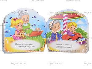 Книга для детей «Бабушка», украинский, Талант, купить
