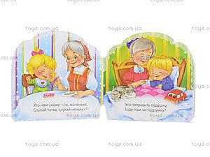 Книга для детей «Бабушка», украинский, Талант, отзывы