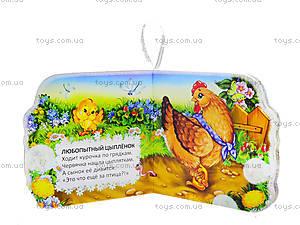 Книжка-игрушка «Цыпленок», Талант