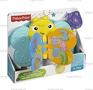 Игрушка для купания «Бабочка» Fisher-Price, CMY31