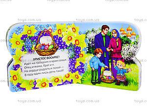 Детская книжка-игрушка «Крашенка», Талант, купить