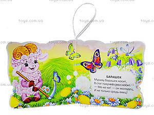 Книжка-игрушка «Кролик», Талант, купить