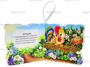 Книжка-игрушка «Кролик», Талант, цена