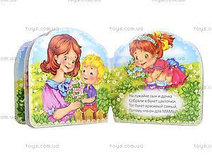 Книга для детей «Самые родные», Талант, купить