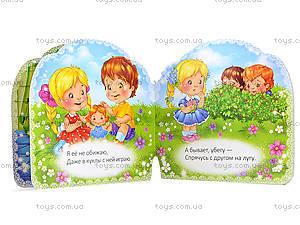 Книга для детей «Сестричка», Талант, купить