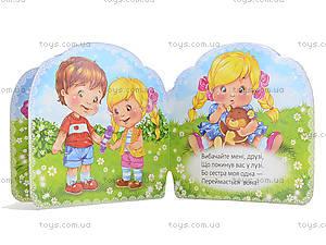 Книжка для детей «Сестричка», украинский, Талант, купить