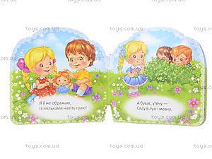 Книжка для детей «Сестричка», украинский, Талант, цена