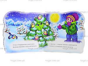 Детская книжка-игрушка «Ёлочка», Талант, купить