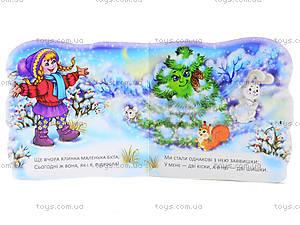 Детская книжка-игрушка «Ёлочка», Талант, отзывы