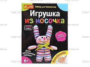 Набор для рукоделия «Игрушка из носочка», 7205, цена