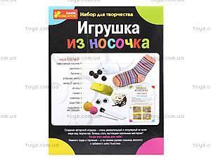 Набор для рукоделия «Игрушка из носочка», 7205, детские игрушки