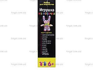 Игрушка из носочка «Зайка-ушастик», 15100110Р, купить