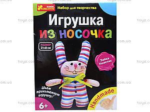 Игрушка из носочка «Зайка-ушастик», 15100110Р, фото